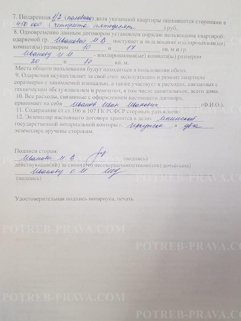 Пример заполнения договора дарения доли квартиры несовершеннолетнему ребенку (1)