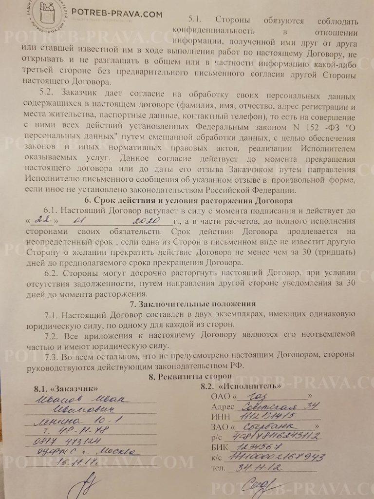 Пример заполнения договора на техническое обслуживание газового оборудования (1)