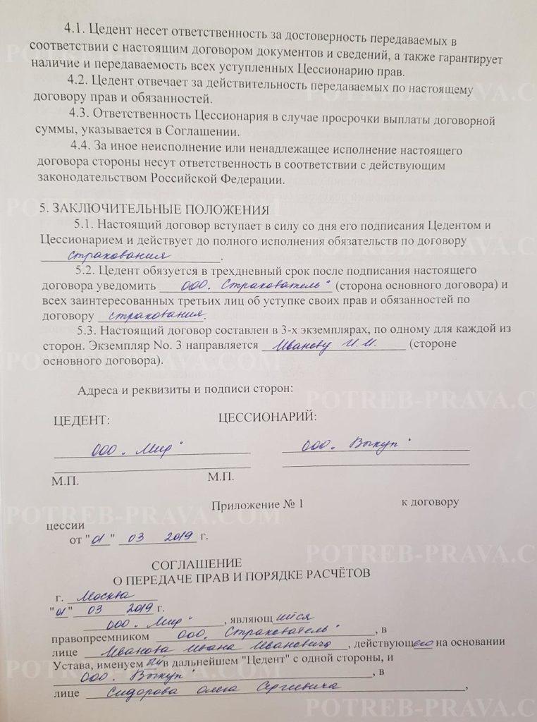 Пример заполнения договора уступки прав (1)