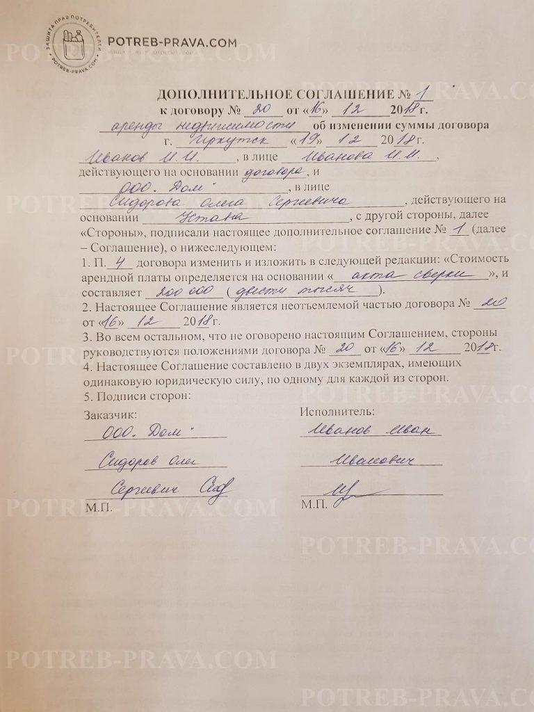 Пример заполнения дополнительного соглашения к договору об изменении суммы договора