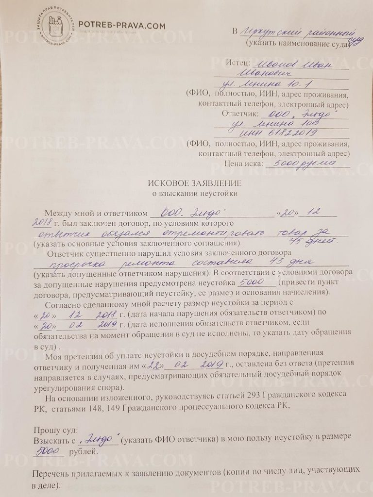 Срок выполнения гарантийного ремонта установленный законодательством