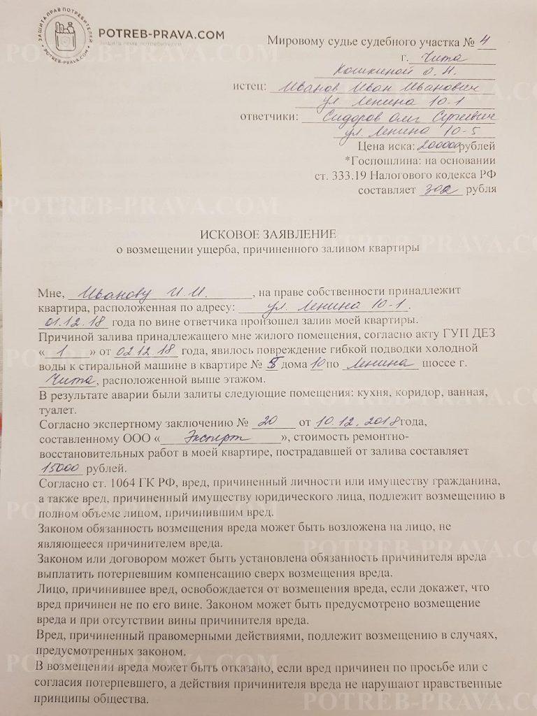 затопили квартиру исковое заявление в суд