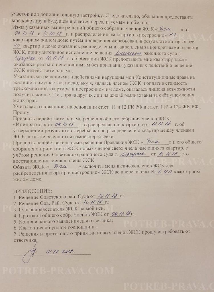 Пример заполнения иска в суд о признании решений ЖСК незаконными (1)