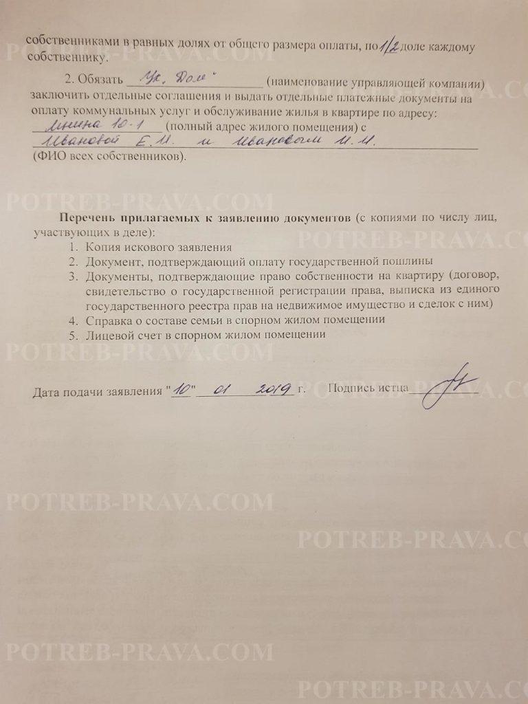 Пример заполнения иска в суд о разделе лицевого счета за коммунальные услуги (1)