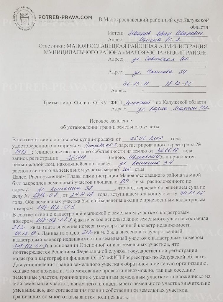 Пример заполнения иска в суд об установлении границ земельного участка (1)