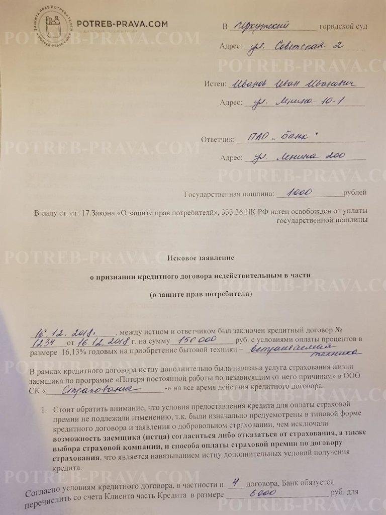 Пример заполнения искового заявления на возврат страховки по кредиту (1)