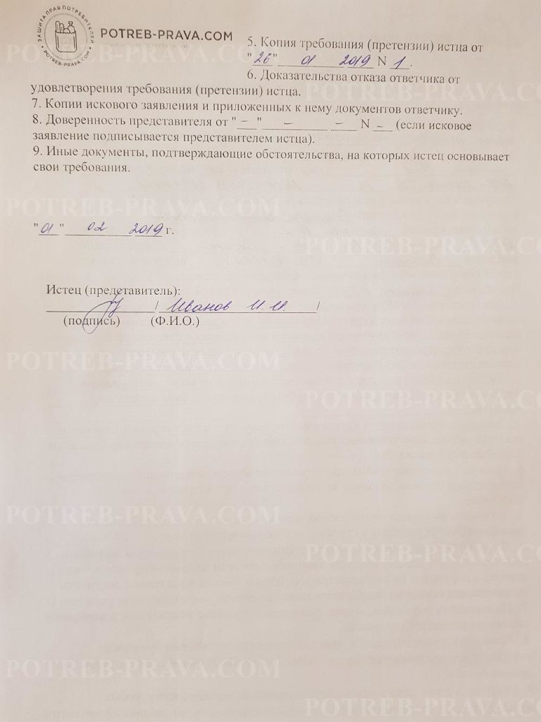 Пример заполнения искового заявления на возврат товара надлежащего качества (1)