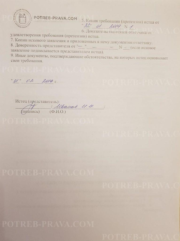 Пример заполнения искового заявления на возврат товара надлежащего качества (телефон) (1)