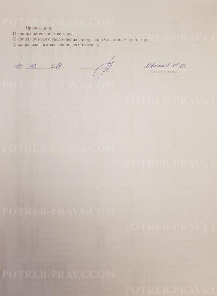 Пример заполнения искового заявления на возврат товара ненадлежащего качества (1)
