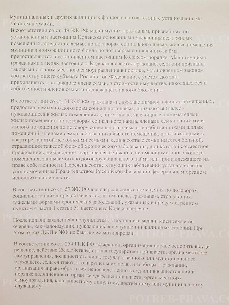 Пример заполнения искового заявления о признании незаконным отказа в улучшении жилищных условий (1)