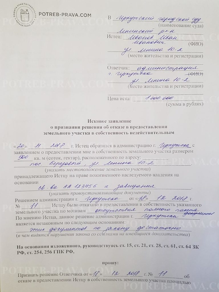Пример заполнения искового заявления о признании решения об отказе в предоставлении земельного участка в собственность недействительным (1)