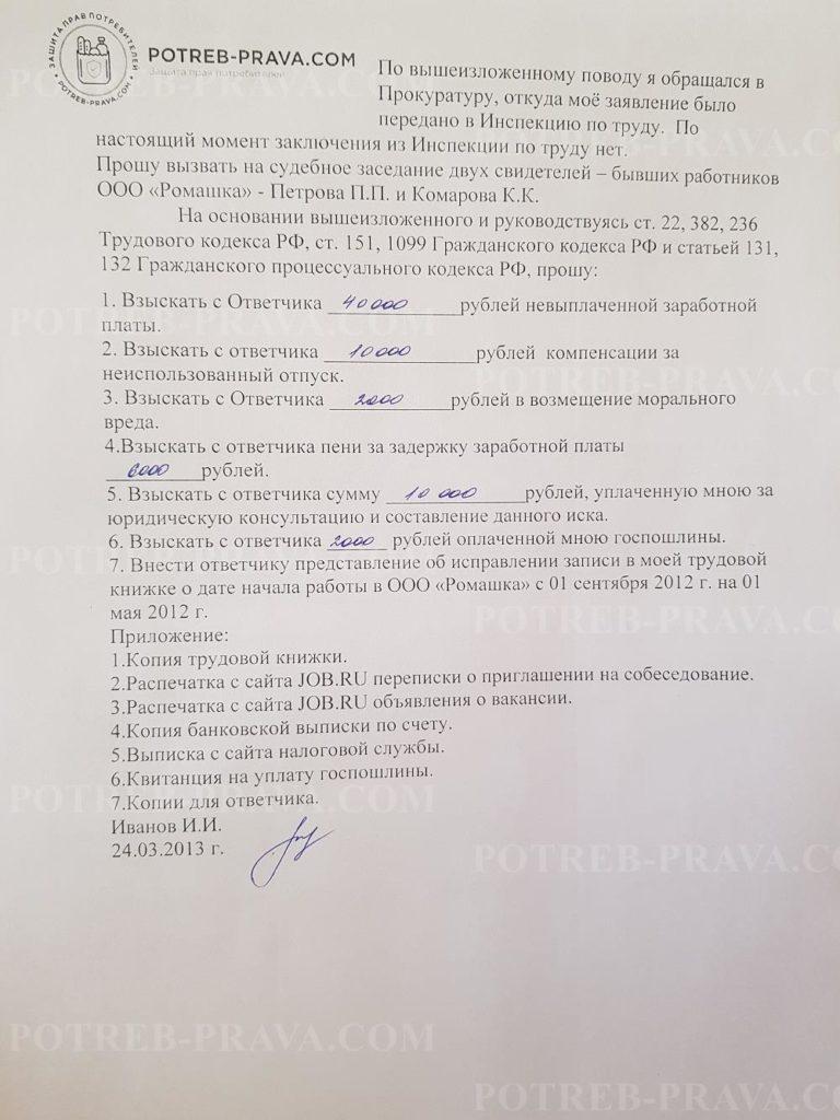 Пример заполнения искового заявления о взыскании заработной платы и возмещении морального вреда (1)
