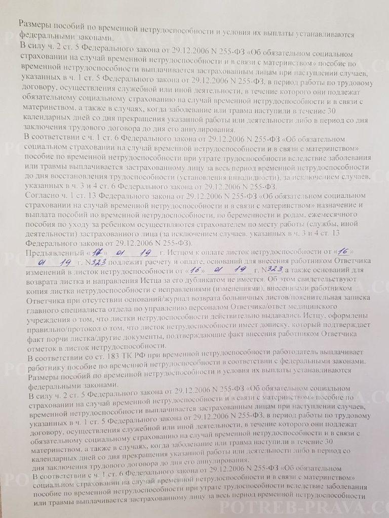 Пример заполнения искового заявления о задержке выплаты по больничному листу (1)