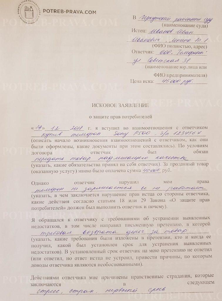 Пример заполнения искового заявления о защите прав потребителей (5)