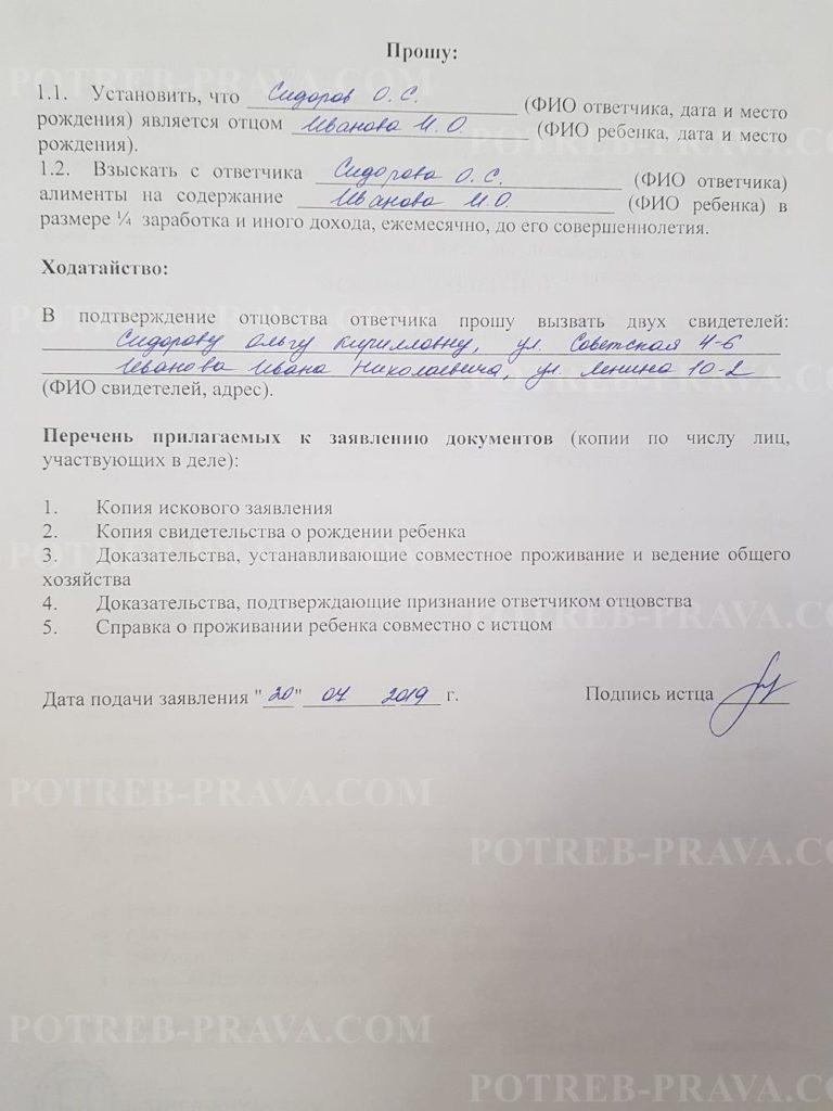 Пример заполнения искового заявления об установлении отцовства и взыскании алиментов (1)