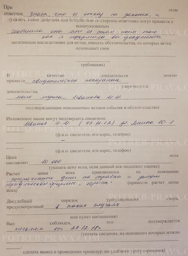 Пример заполнения искового заявления в суд (1)