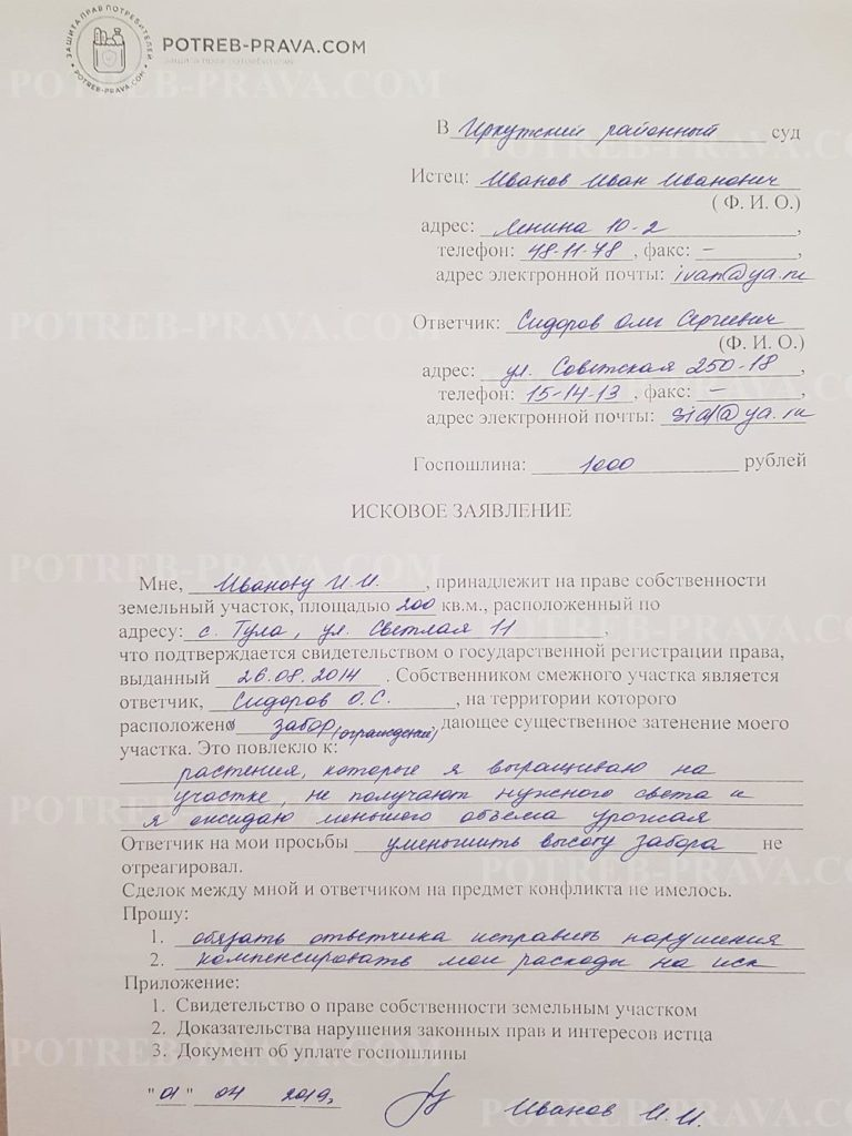 Пример заполнения искового заявления в суд о незаконном возведении забора