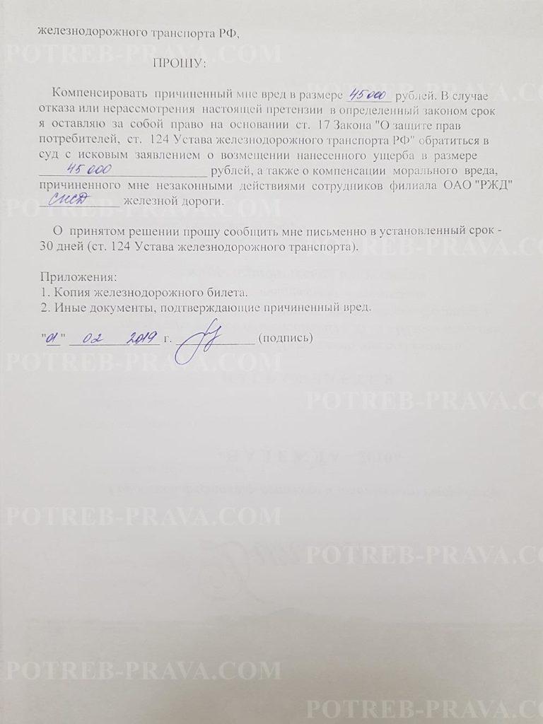 Пример заполнения претензии на возврат билета РЖД (1)