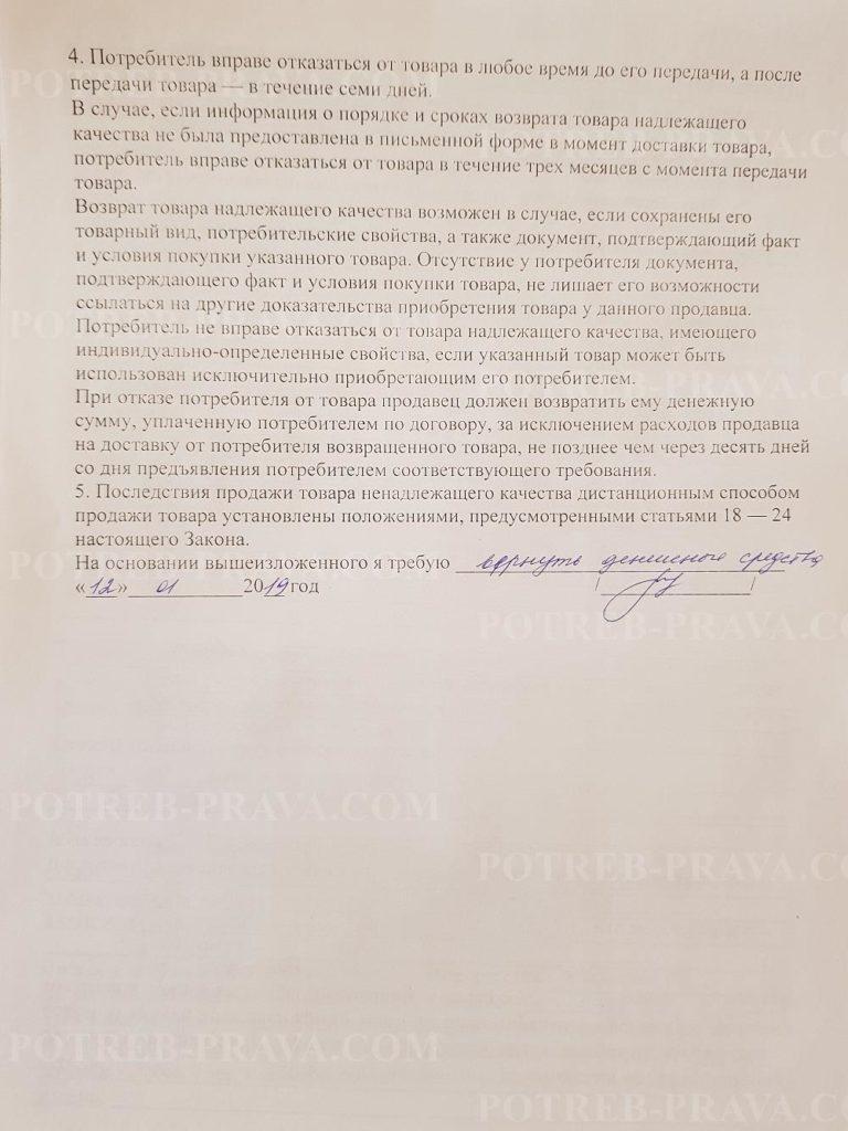Документы при закази девана