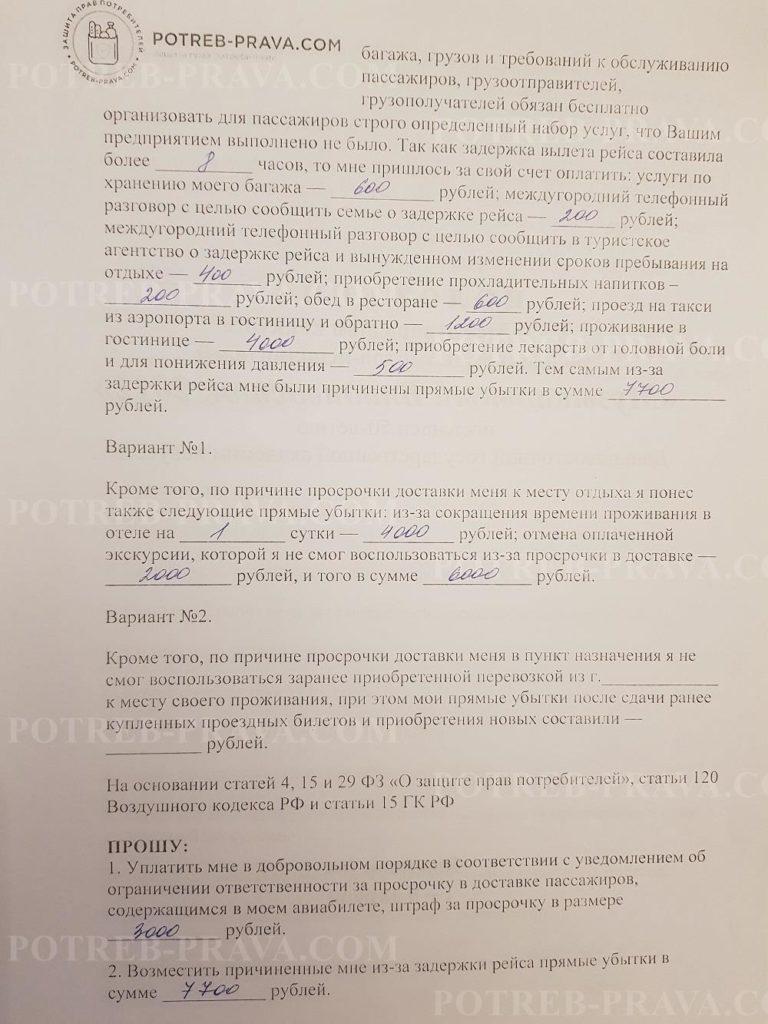 Пример заполнения претензии о выплате штрафа и компенсации убытков, причиненных задержкой рейса (1)