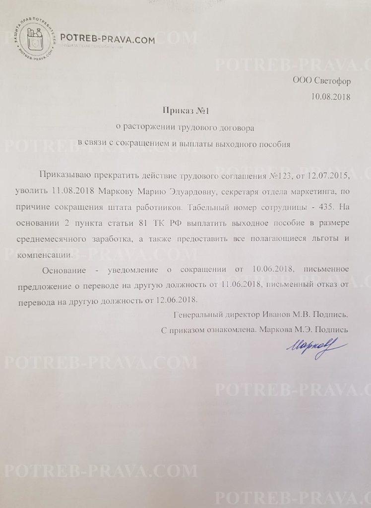Пример заполнения приказа о расторжении трудового договора по сокращению штата в свободной форме