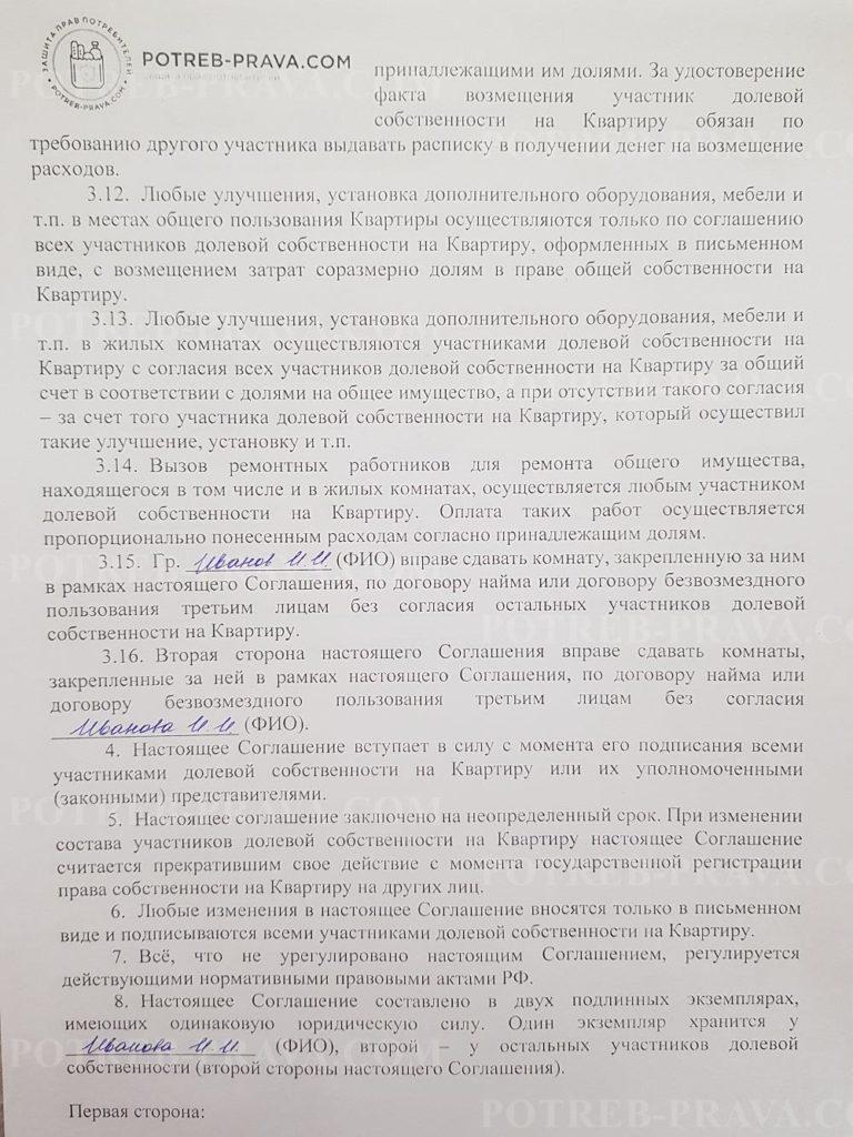 Пример заполнения соглашения о порядке пользования жилой недвижимостью (1)