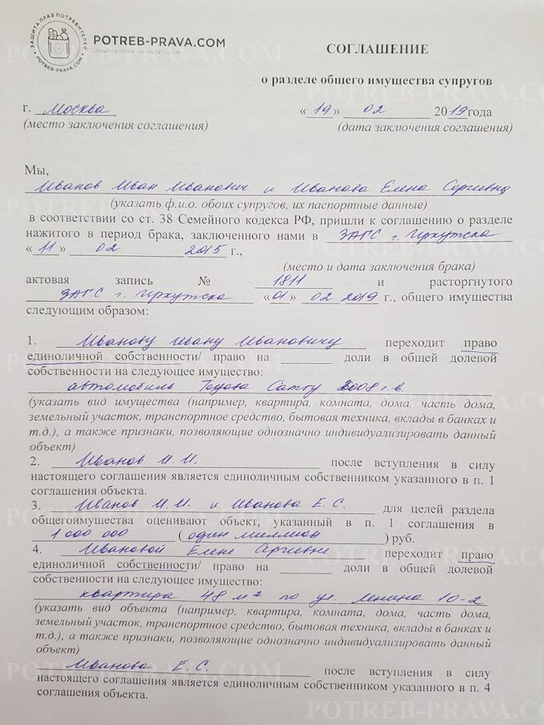 Пример заполнения соглашения о разделе общего имущества супругов (1)
