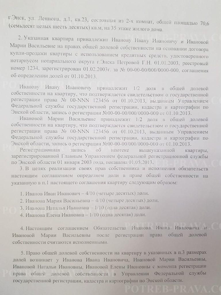Пример заполнения соглашенияо выделении доли, если жилье находится в долевой собственности супругов (1)