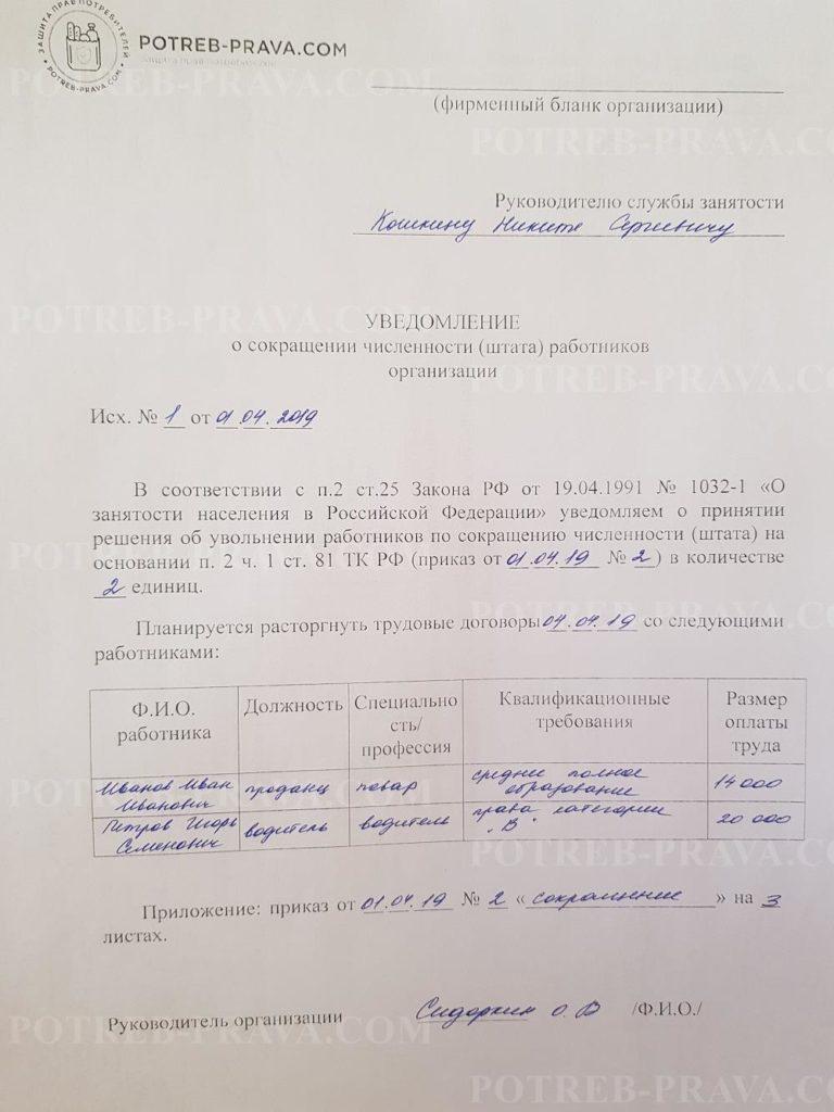 Пример заполнения уведомления для службы занятости о сокращении штата сотрудников