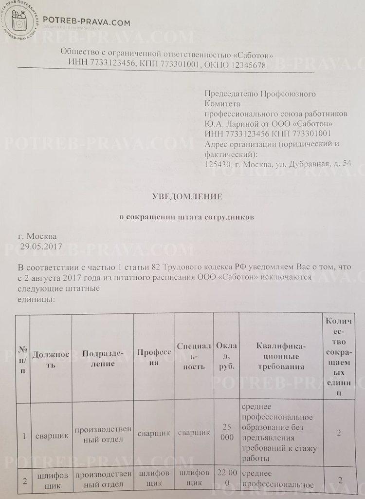 Пример заполнения уведомления в профессиональный союз работников о сокращении штата сотрудников (1)
