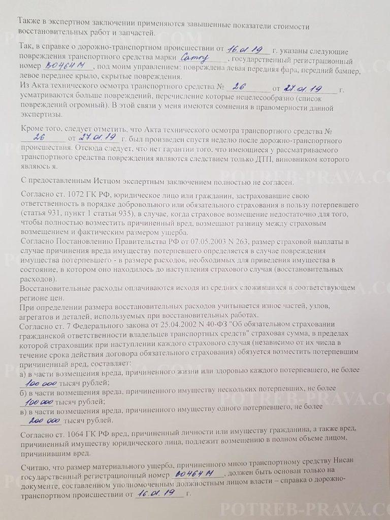 Федеральный закон о системе государственной службы российской федерации 58