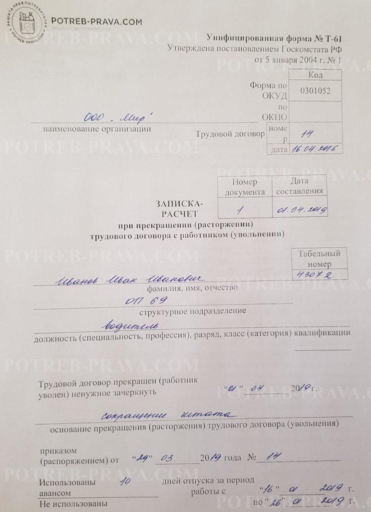Пример заполнения записки-расчета при увольнении (по форме Т-61) (1)