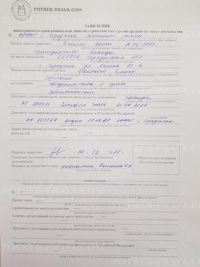 Пример заполнения заявления иностранного гражданина или лица без гражданства о регистрации по месту жительства