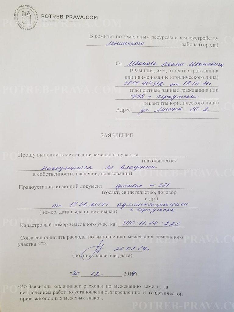 Пример заполнения заявления на межевание участка