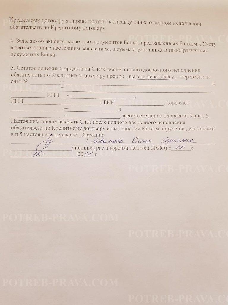 Пример заполнения заявления на полное досрочное гашение кредита (1)