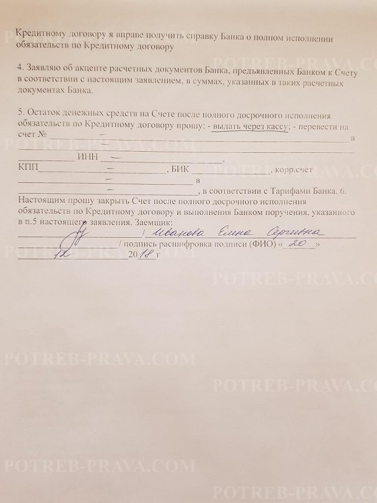 Изображение - Досрочное погашение кредита в сбербанке возврат процентов potreb-prava.com-obrazets-zayavleniya-na-polnoe-dosrochnoe-gashenie-kredita-2-768x1024