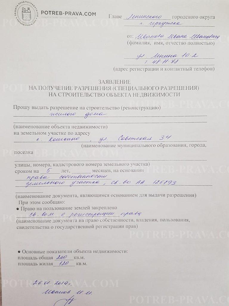 Пример заполнения заявления на получение разрешения на строительство жилого дома