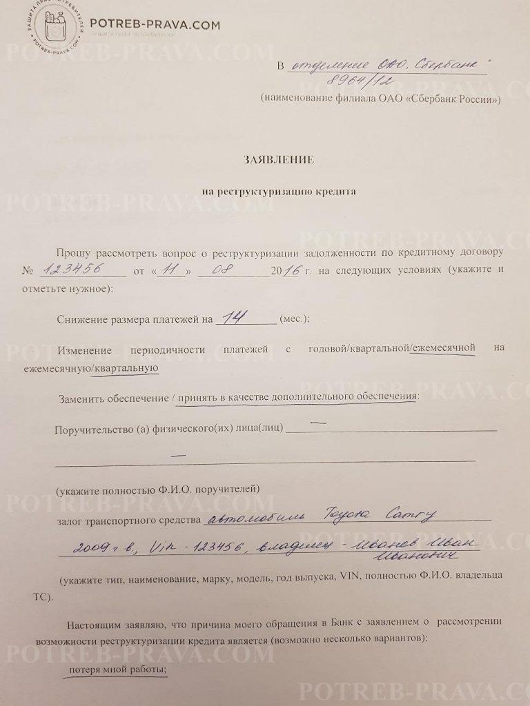 Образец заявления на реструктуризацию займа в мфо