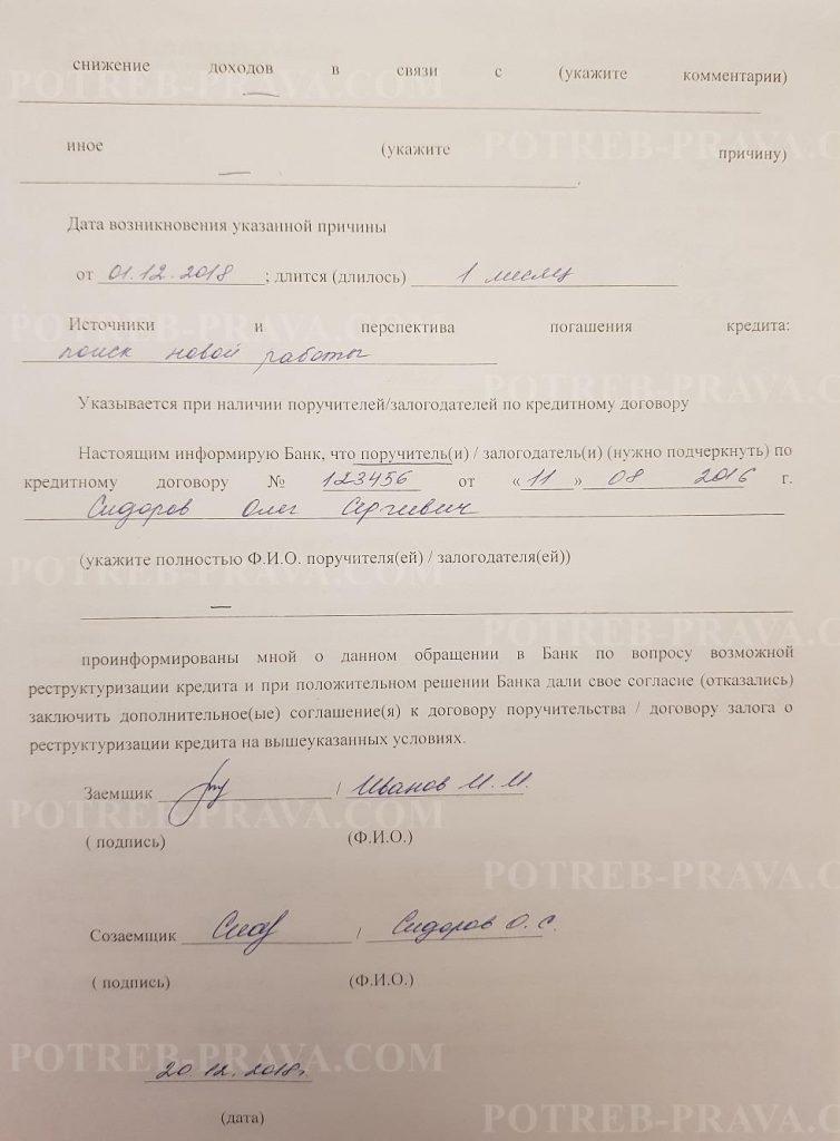 Пример заполнения заявления на реструктуризацию кредита (1)