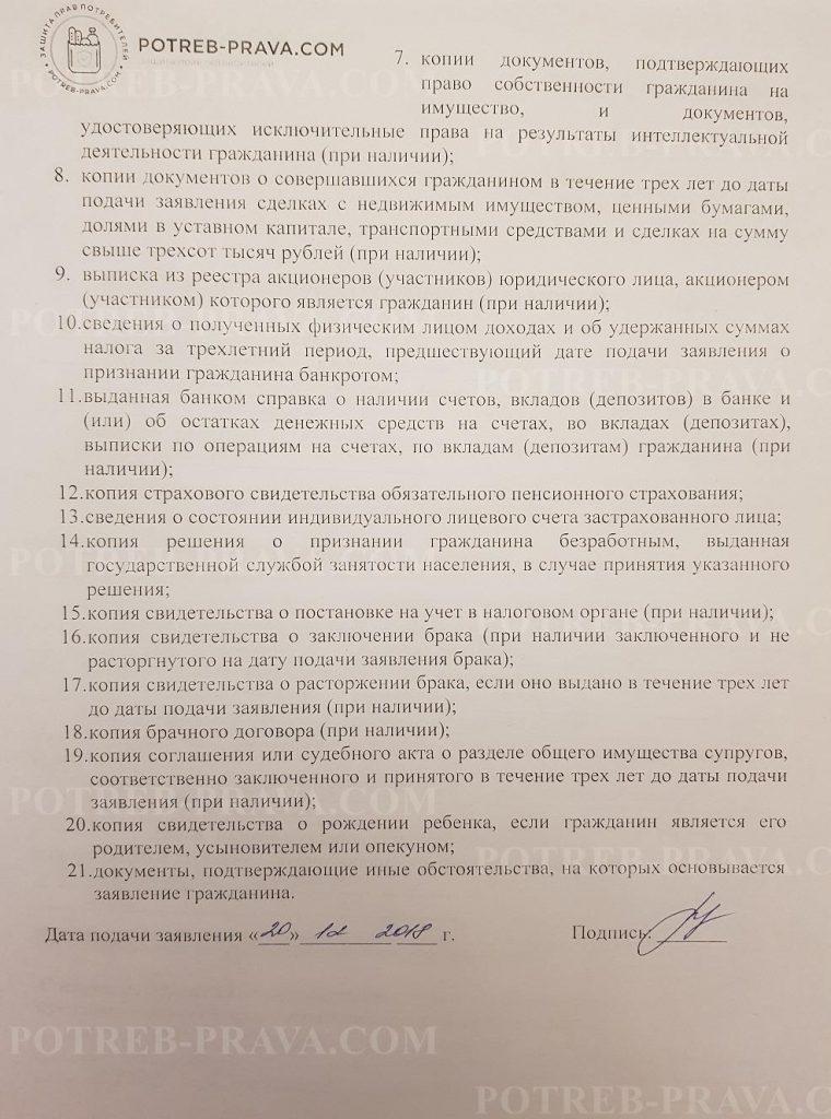 Пример заполнения заявления о банкротстве физического лица (1)