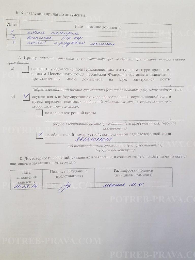 Пример заполнения заявления о перерасчете размера пенсии