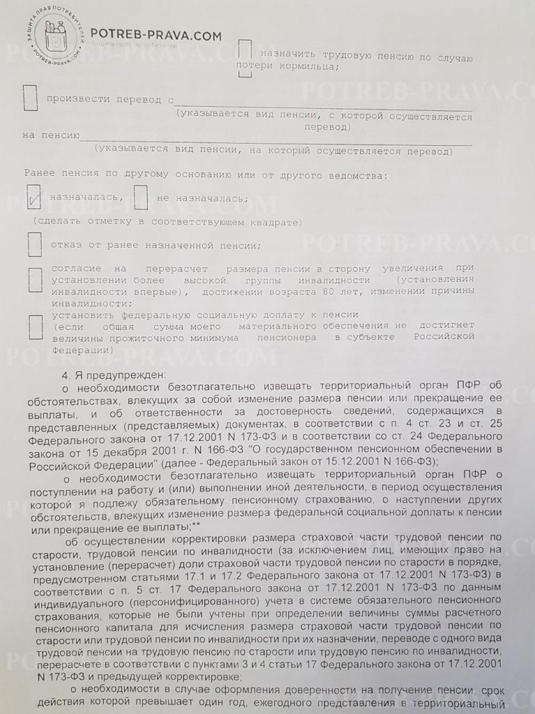 Пример заполнения заявления о назначении пенсии