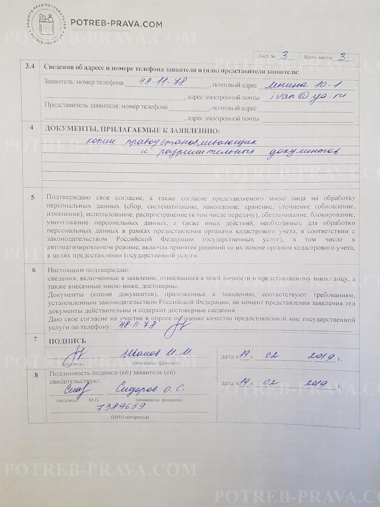Пример заполнения заявления о постановке на государственный кадастровый учет объекта недвижимости (1)