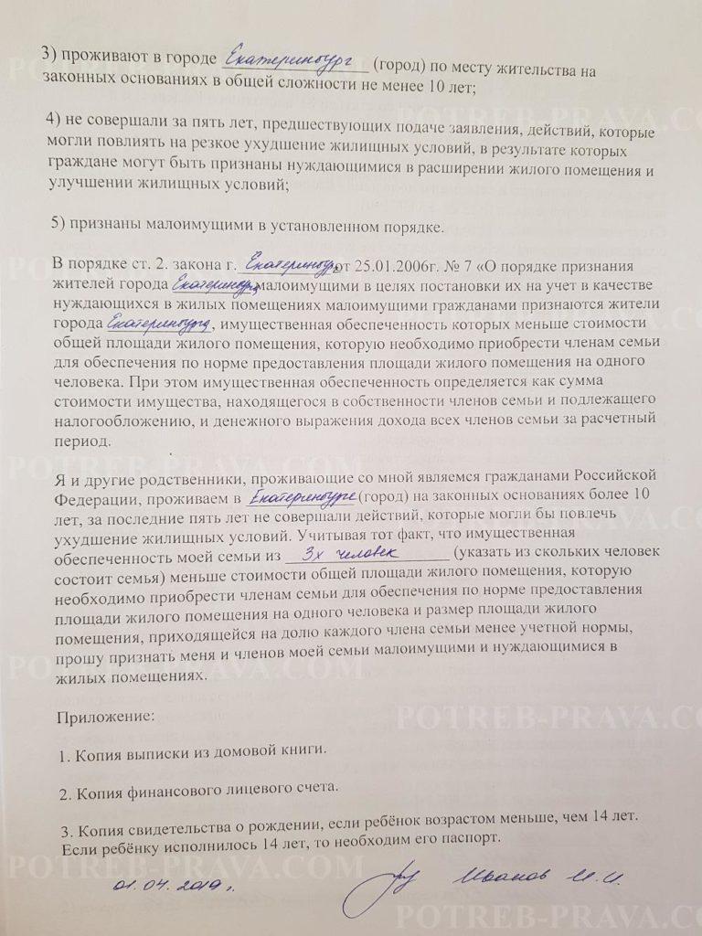 Пример заполнения заявления о признании нуждающимся в улучшении жилищных условий (1)