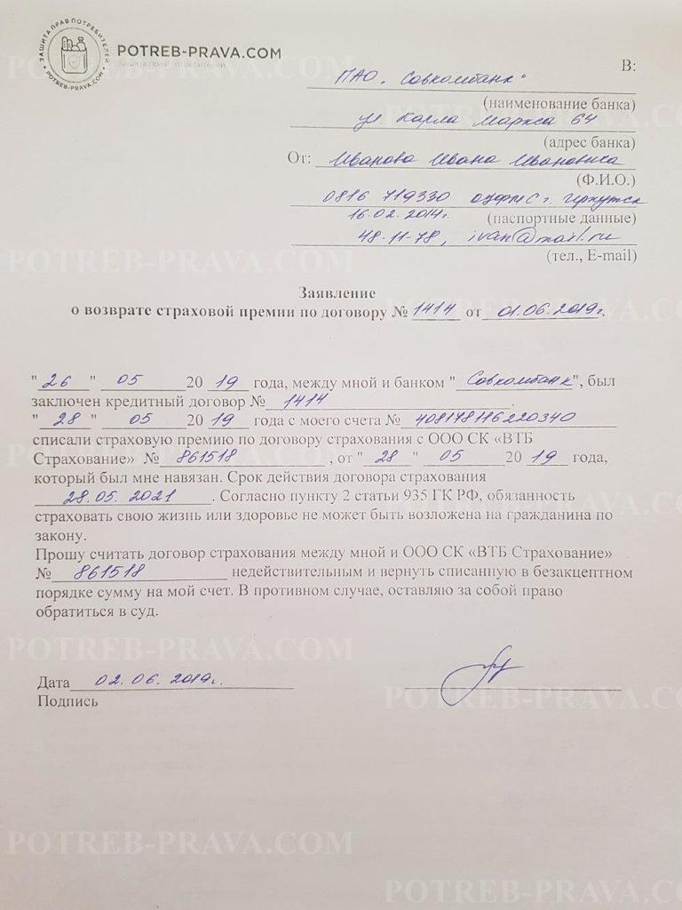 Пример заполнения заявления о расторжении договора страхования по кредиту