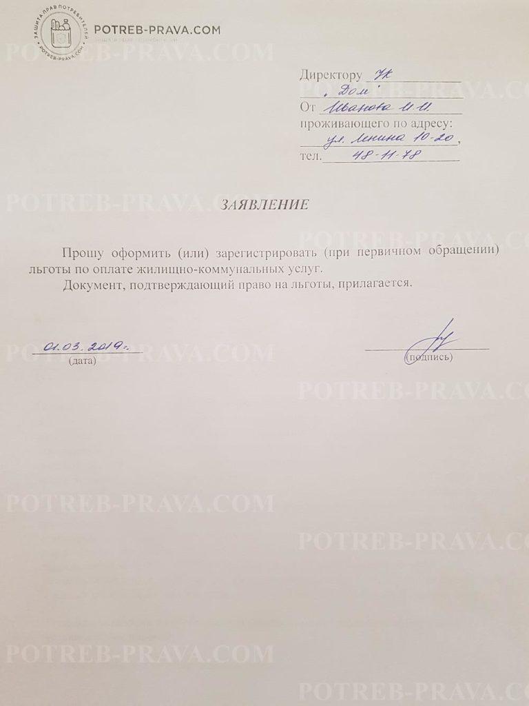Пример заполнения заявления о регистрации льгот по оплате ЖКХ услуг