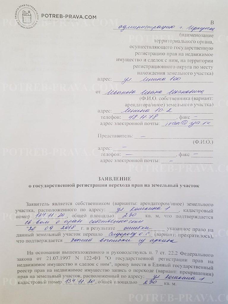 Пример заполнения заявления о регистрации права собственности (1)