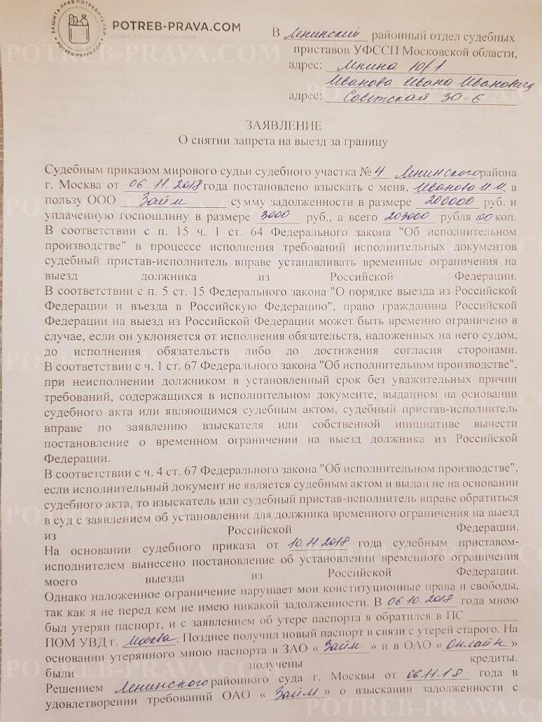 Пример заполнения заявления о снятии запрета на выезд за границу (1)