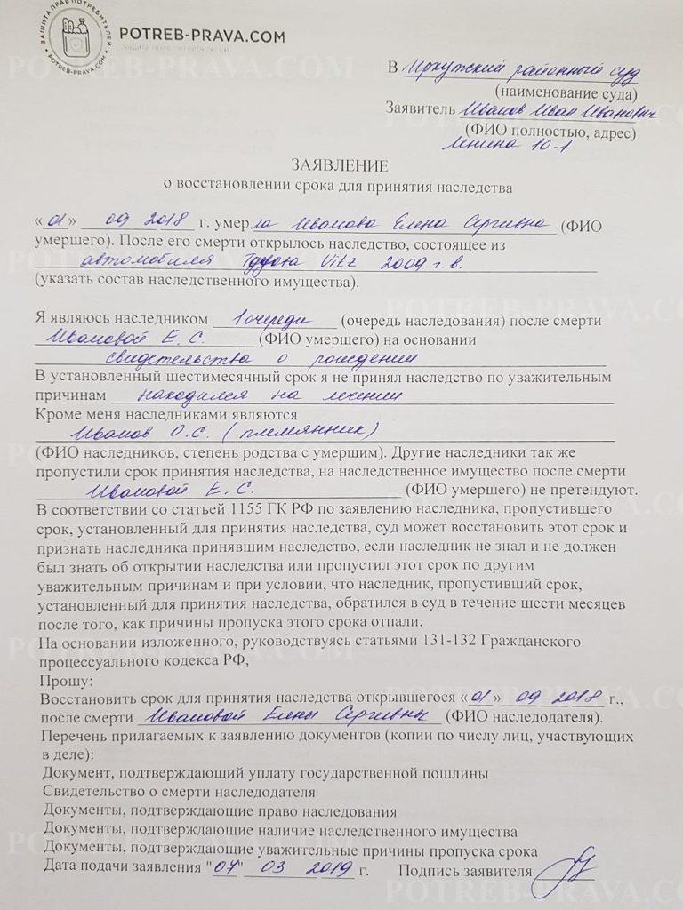 Пример заполнения заявления о восстановлении срока для принятия наследства
