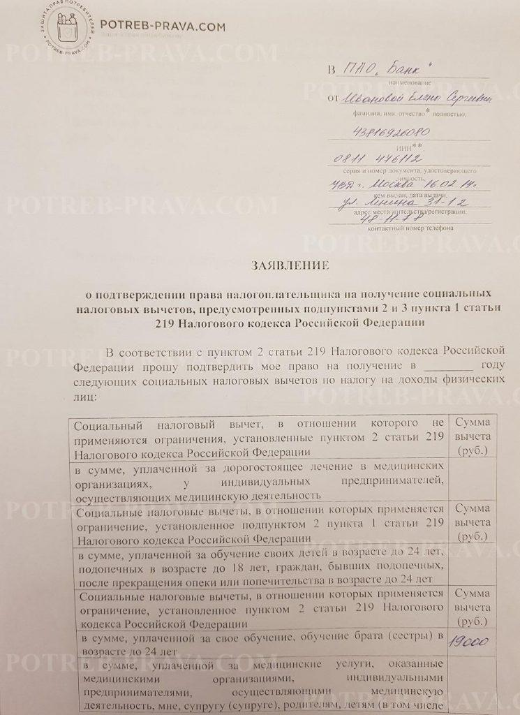 Пример заполнения заявления о возврате налогового вычета за обучение (1)